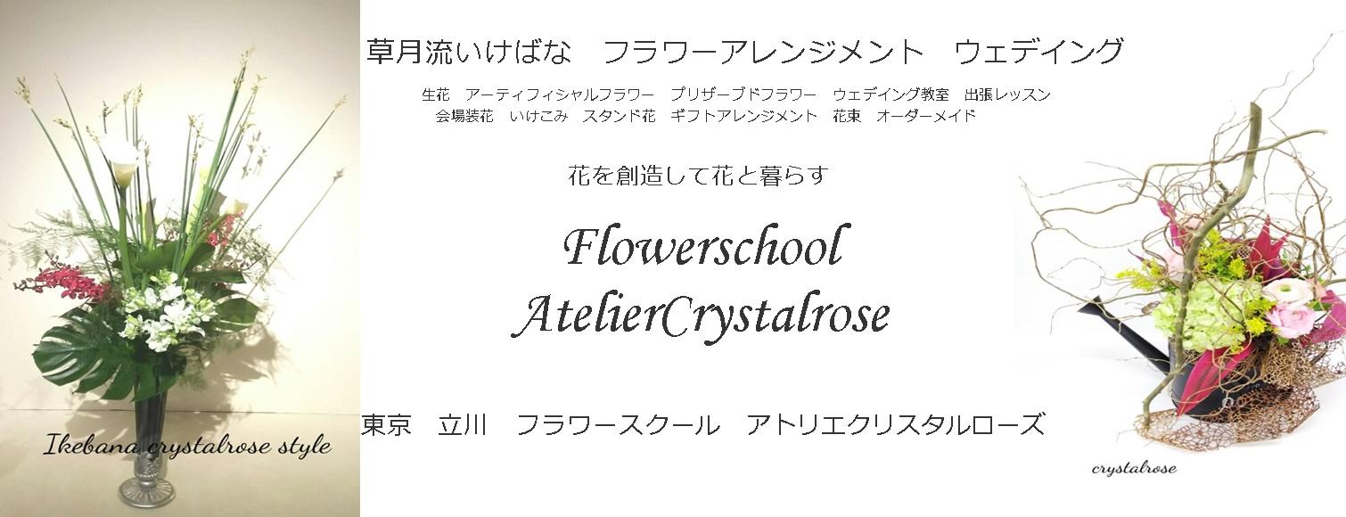 東京立川・国立・国分寺・草月流いけばな・フラワーアレンジメント教室 オーダー アトリエクリスタルローズ