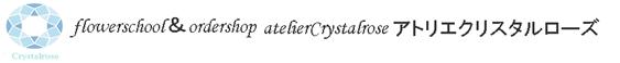 東京立川・国立・国分寺・草月流いけばな教室・フラワーアレンジメント教室 オーダー アトリエクリスタルローズ